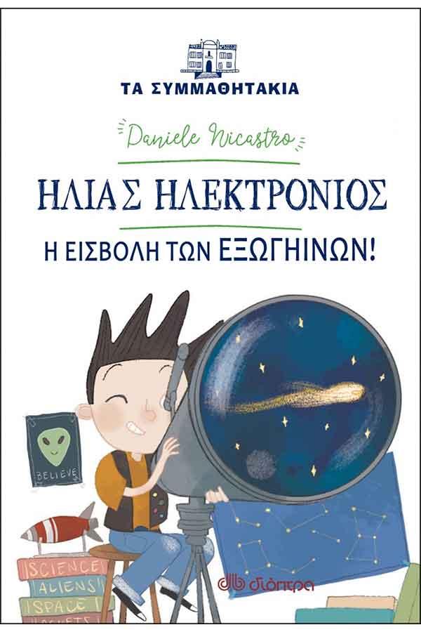 Τα συμμαθητάκια 14. Ηλίας Ηλεκτρόνιος - Η εισβολή των εξωγήινων