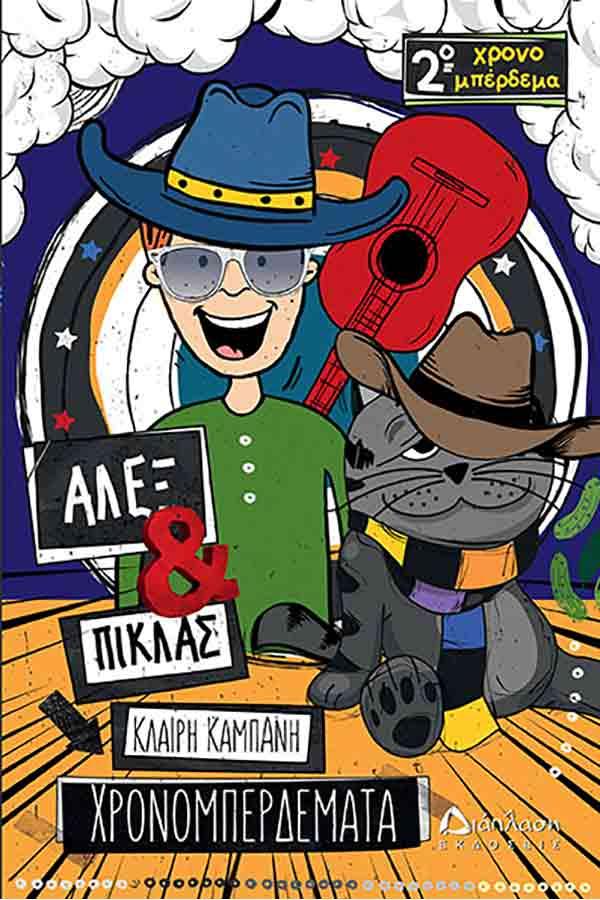 Άλεξ και Πίκλας - Χρονομπερδέματα βιβλίο 2