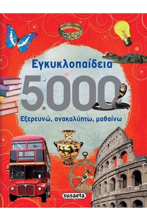 Εγκυκλοπαίδεια 5000 - Εξερευνώ, ανακαλύπτω, μαθαίνω
