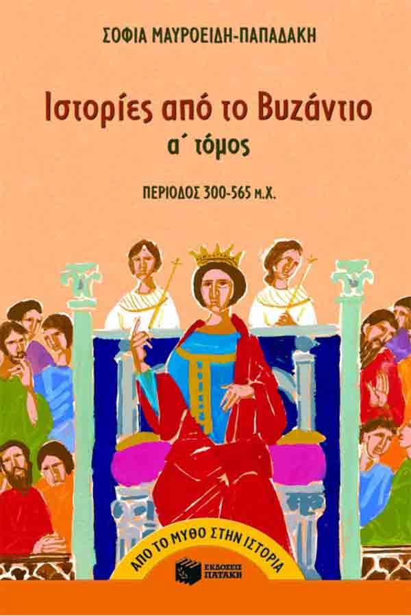 Ιστορίες από το Bυζάντιο 300 – 565 μ.X. Ά τόμος