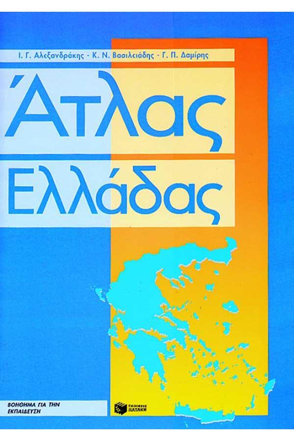 Άτλας της Ελλάδας