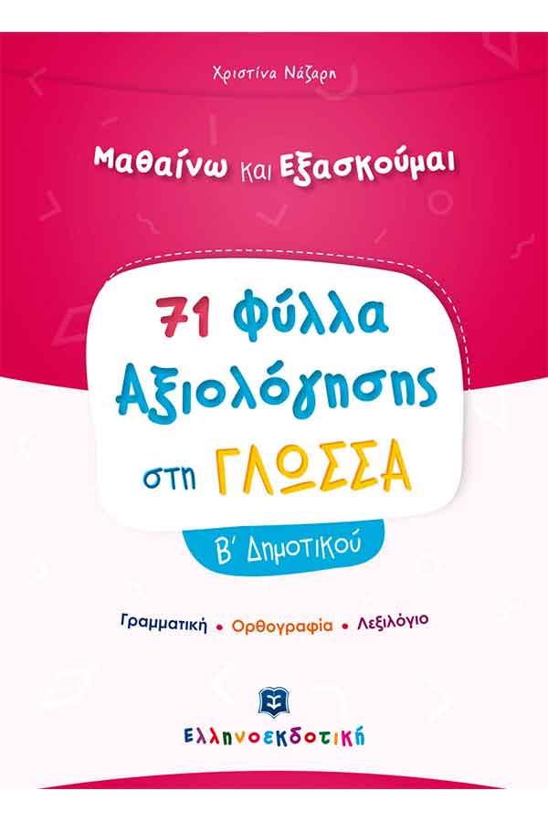 71 Φύλλα αξιολόγησης στη Γλώσσα Β΄ Δημοτικού Νάζαρη Χριστίνα