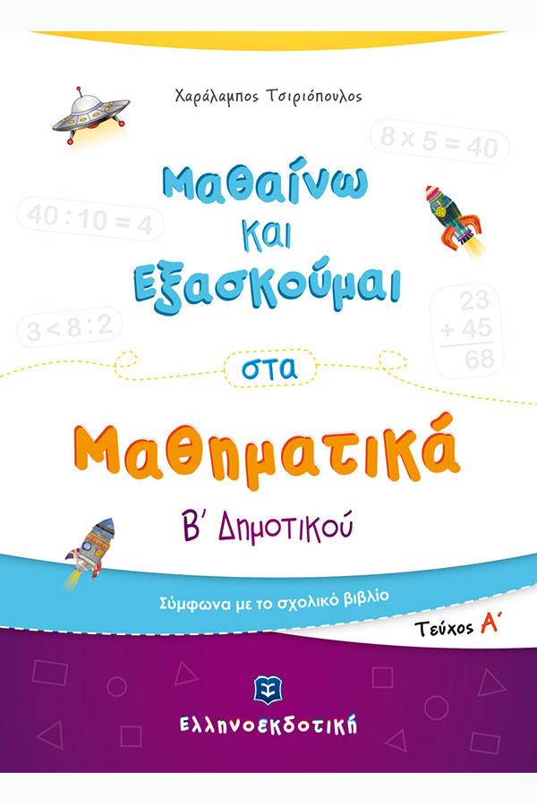 Μαθαίνω και Εξασκούμαι στα Μαθηματικά Β΄ Δημοτικού Α΄ τεύχος Τσιριόπουλος Χαρ.