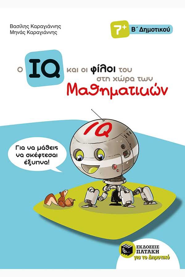 Ο IQ και οι φίλοι του στη χώρα των Μαθηματικών Β΄ Δημοτικού 7+