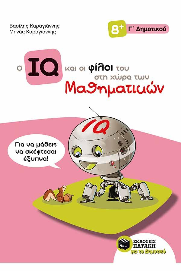 Ο IQ και οι φίλοι του στη χώρα των Μαθηματικών Γ΄ Δημοτικού 8+