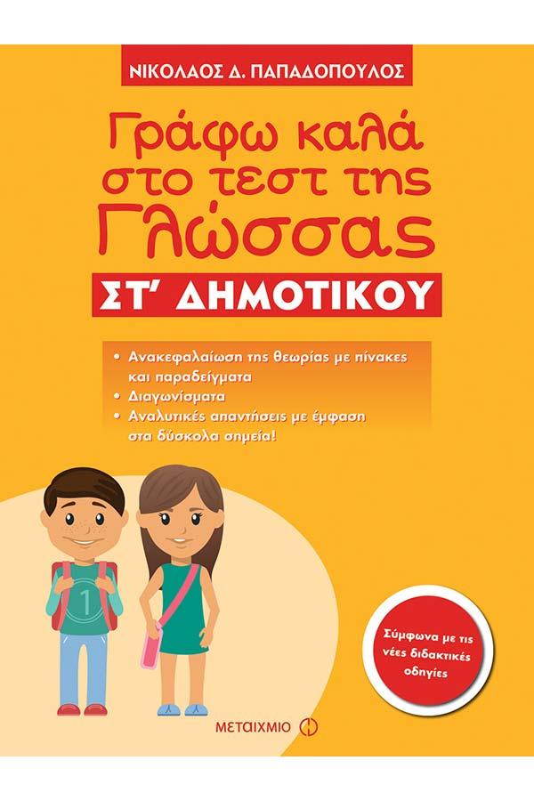 Γράφω καλά στο τεστ της Γλώσσας ΣΤ΄ Δημοτικού Παπαδόπουλος Ν.