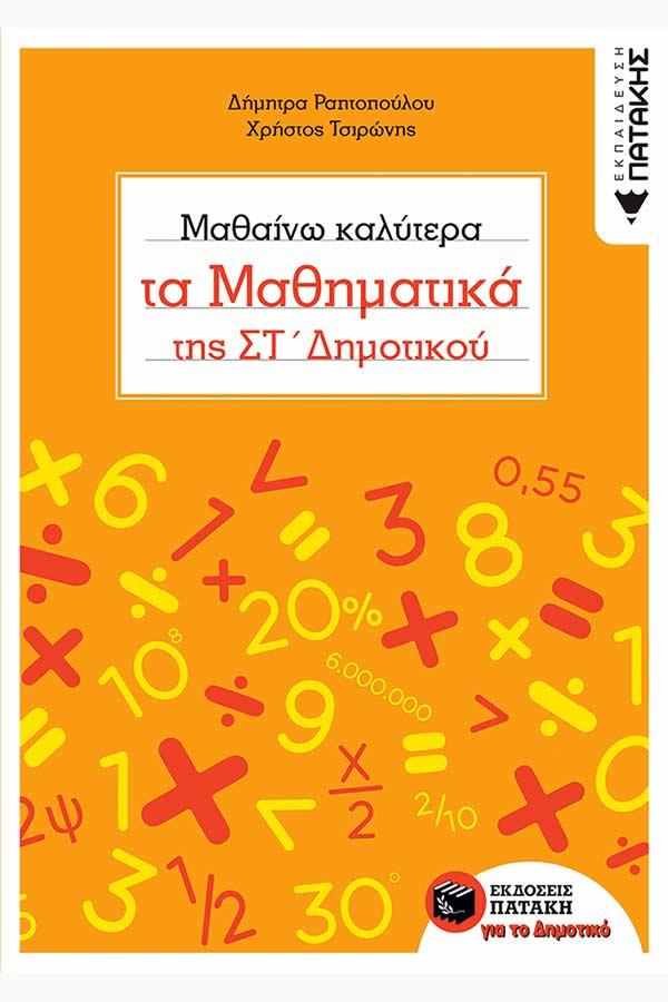 Μαθαίνω καλύτερα τα Μαθηματικά ΣΤ΄ Δημοτικού Ραπτοπούλου Δ.-...