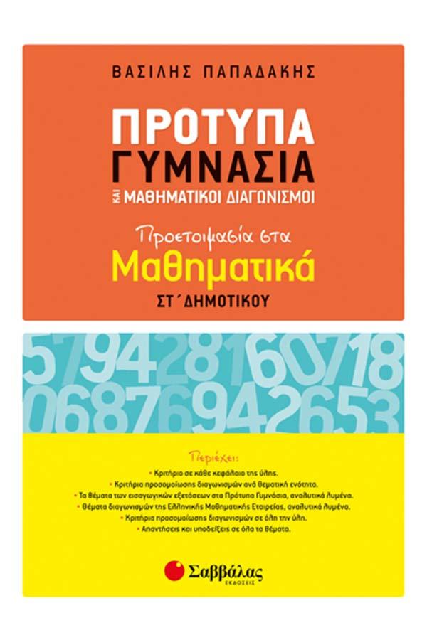 Πρότυπα γυμνάσια - Προετοιμασία στα Μαθηματικά ΣΤ΄ Δημοτικού Παπαδάκης Β.