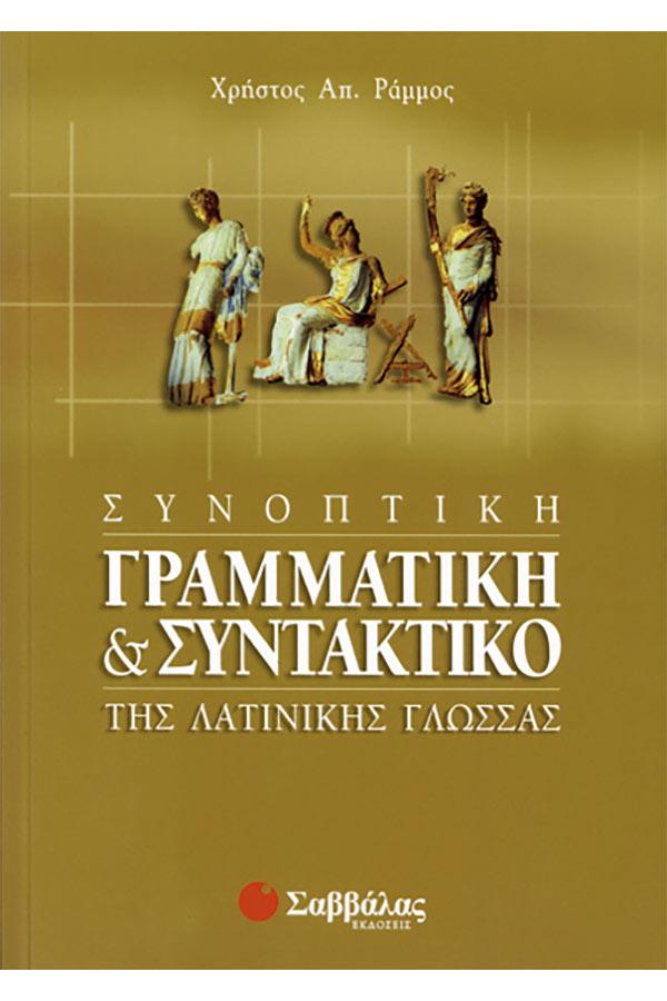Συνοπτική γραμματική και συντακτικό της Λατινικής γλώσσας Ράμμος Χρ.