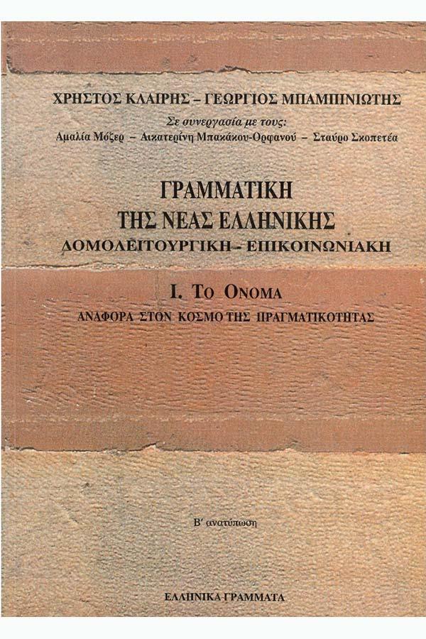 Γραμματική της Νέας ελληνικής Δομολειτουργική - Επικοινωνιακή Τόμος 1. Το όνομα
