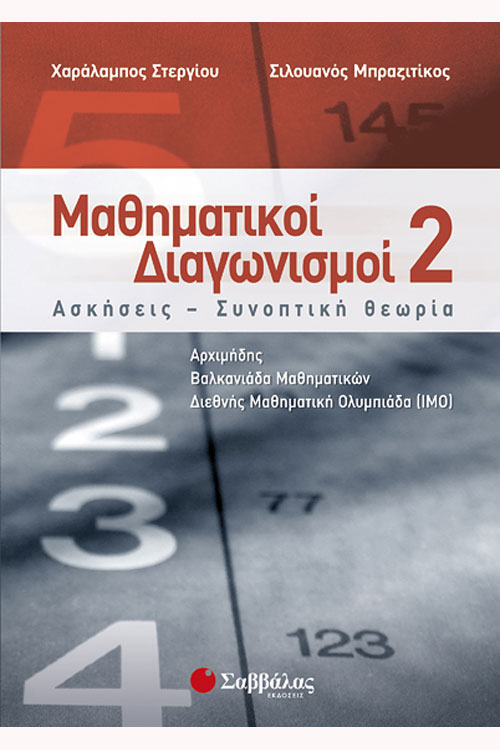 Μαθηματικοί διαγωνισμοί βιβλίο 2 - Ασκήσεις - Συνοπτική θεωρία Μπραζιτίκος Σ.-...