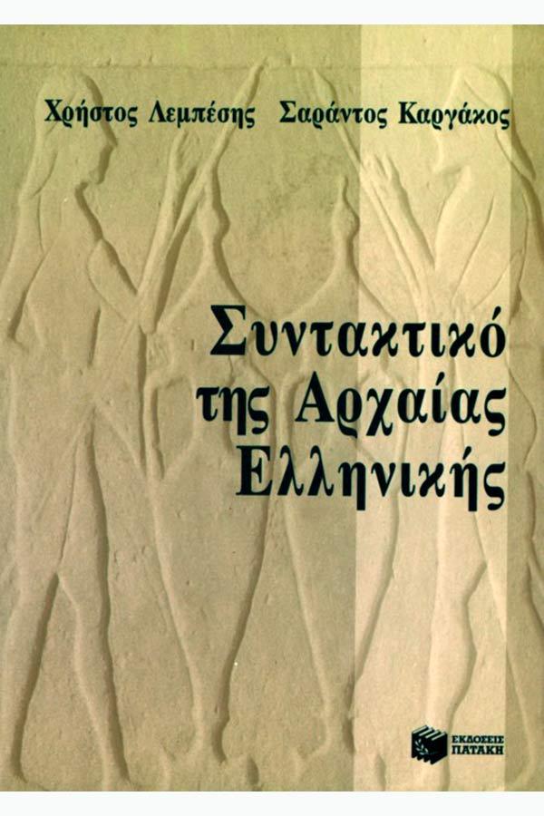 Συντακτικό της Αρχαίας Ελληνικής Λεμπέσης Χρ. -...