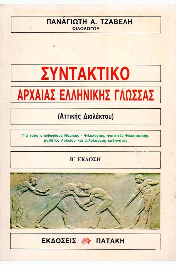 Συντακτικό Αρχαίας Ελληνικής γλώσσας - Αττικής Διαλέκτου