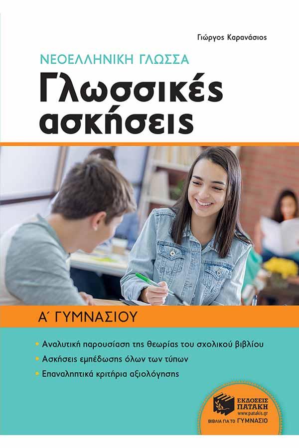 Γλωσσικές ασκήσεις Α΄ Γυμνασίου - Νεοελληνική Γλώσσα Καρανάσιος Γ.