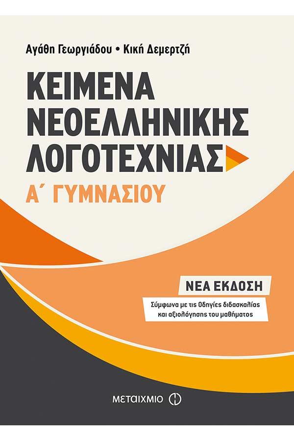 Κείμενα Νεοελληνικής λογοτεχνίας Α΄ Γυμνασίου Γεωργιάδου Α.-...