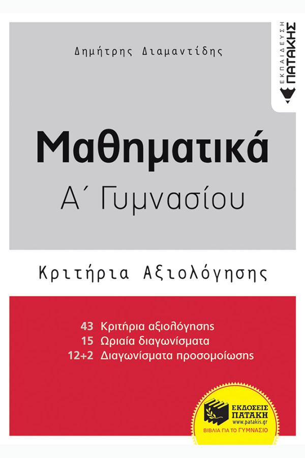 Μαθηματικά Α΄ Γυμνασίου Κριτήρια Αξιολόγησης Διαμαντίδης Δημ.