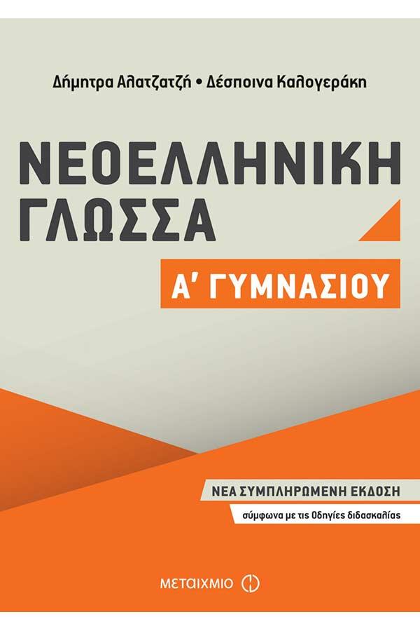Νεοελληνική γλώσσα Α΄ Γυμνασίου Αλατζατζή Δ.-...