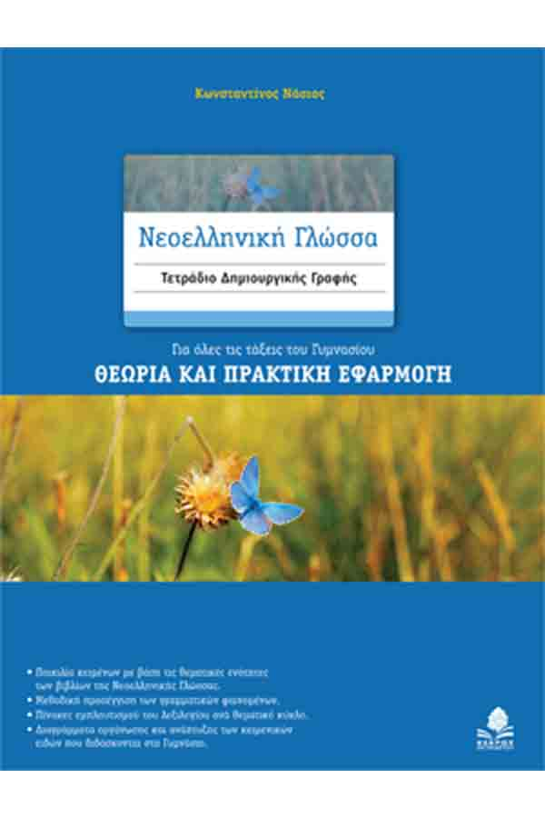 Νεοελληνική Γλώσσα - Τετράδιο Δημιουργικής Γραφής για όλο το Γυμνάσιο Νάσιος Κ.