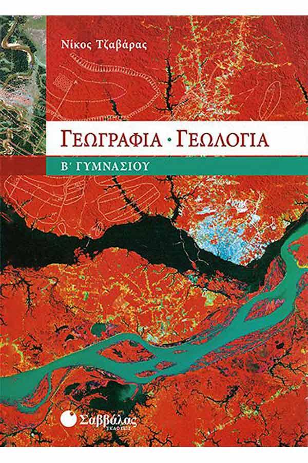 Γεωγραφία  - Γεωλογία Β΄ Γυμνασίου Τζαβάρας Ν.