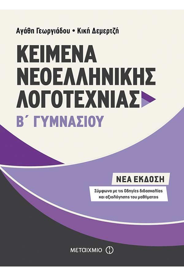 Κείμενα Νεοελληνικής λογοτεχνίας Β΄ Γυμνασίου Γεωργιάδου Α.-...