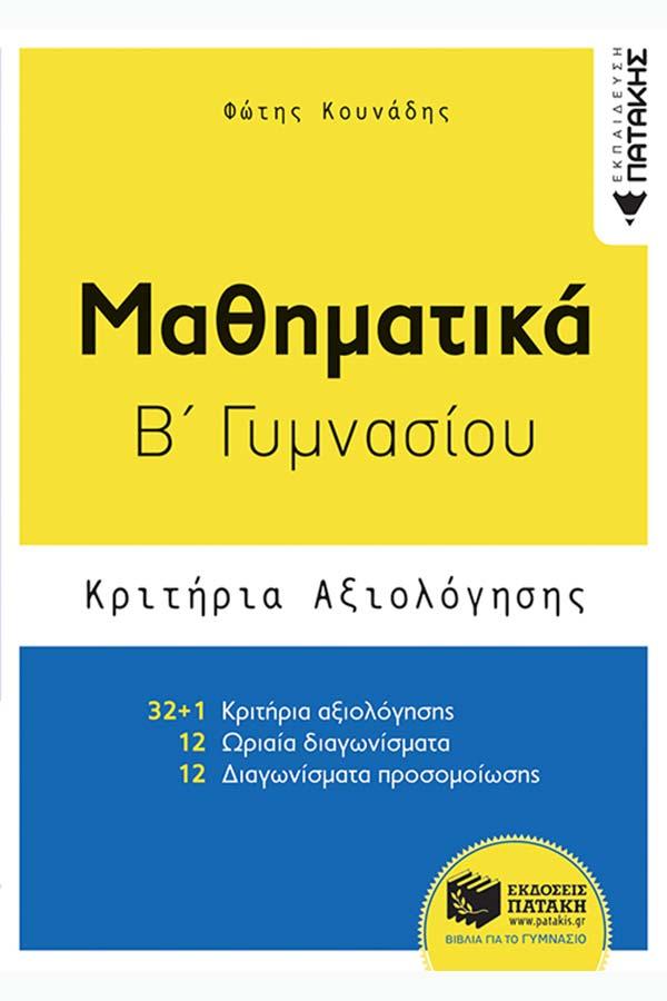 Μαθηματικά Β΄ Γυμνασίου - Κριτήρια αξιολόγησης Κουνάδης Φ.