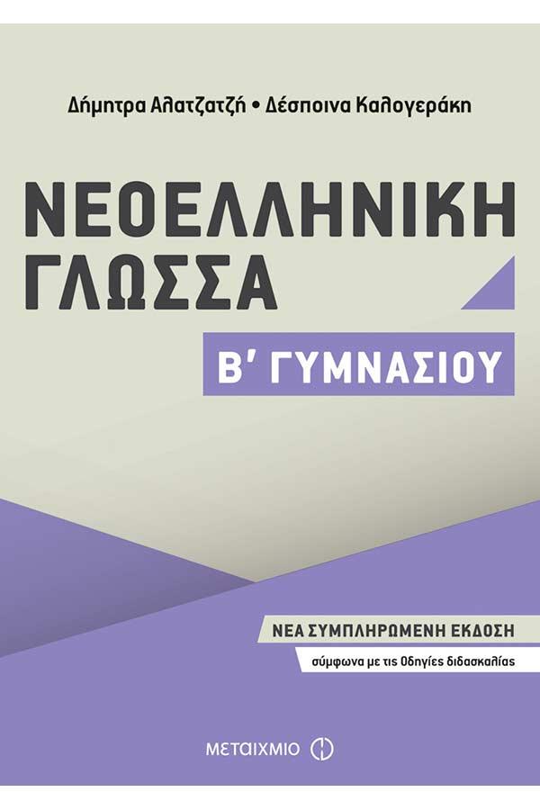 Νεοελληνική γλώσσα Β΄ Γυμνασίου Αλατζατζή Δ.-...