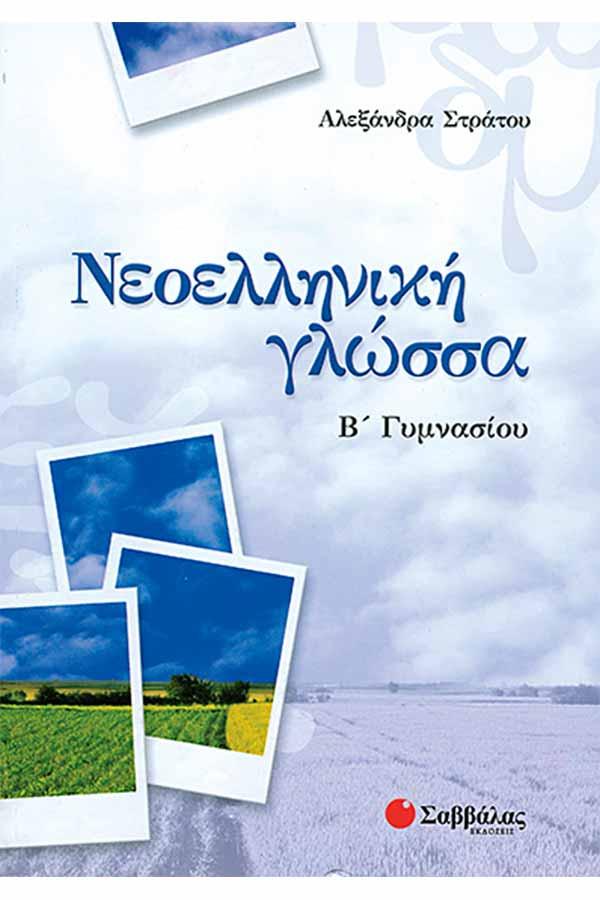 Νεοελληνική γλώσσα Β΄ Γυμνασίου Στράτου Α.
