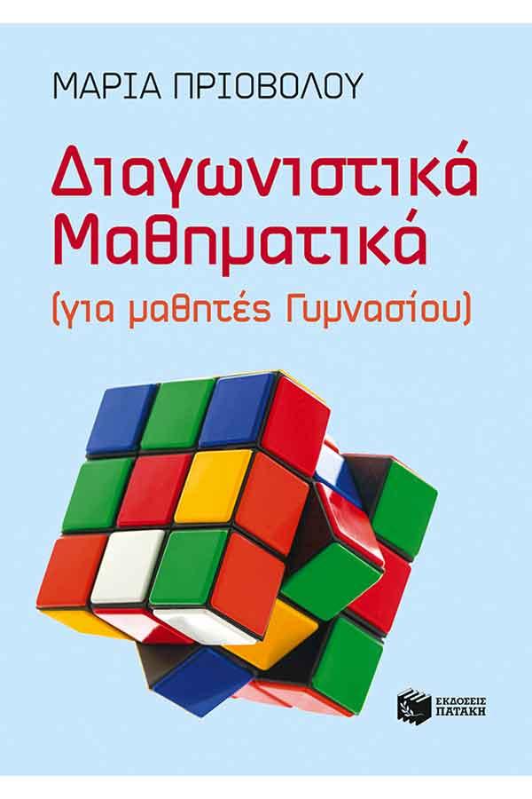 Διαγωνιστικά μαθηματικά για μαθητές Γυμνασίου Πριοβόλου Μ.