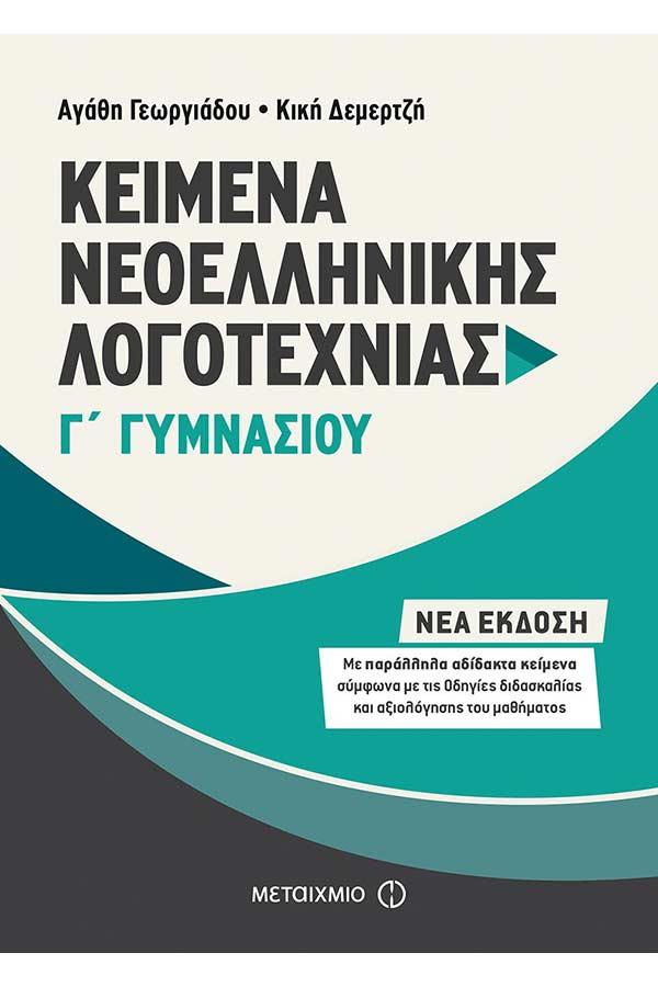 Κείμενα Νεοελληνικής λογοτεχνίας Γ΄ Γυμνασίου Γεωργιάδου Α.-...