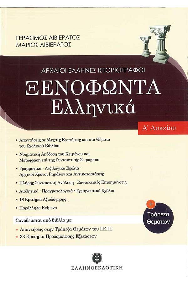 Ξενοφώντος  Ελληνικά Α΄ Λυκείου Λιβιεράτος Γ. -...
