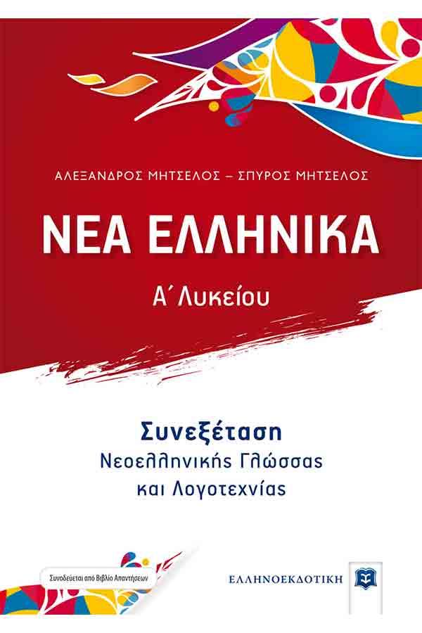Νέα Ελληνική Α΄Λυκείου - Συνεξέταση Νεοελληνικής Γλώσσας και Λογοτεχνίας Μητσέλος Α.-...