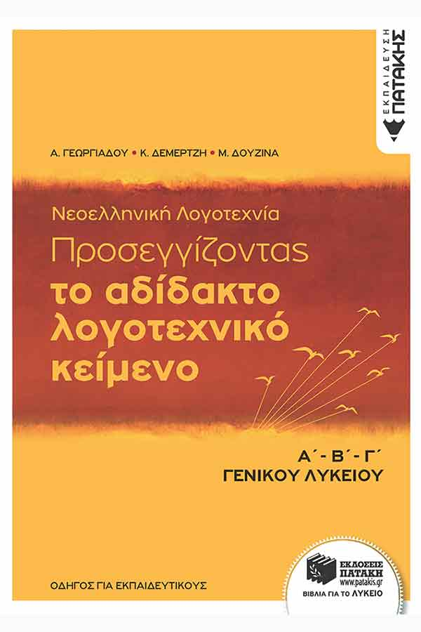 Νεοελληνική λογοτεχνία Α΄, Β΄, Γ΄ Λυκείου - Προσεγγίζοντας το αδίδακτο λογοτεχνικό κείμενο Γεωργιάδου Α. ...