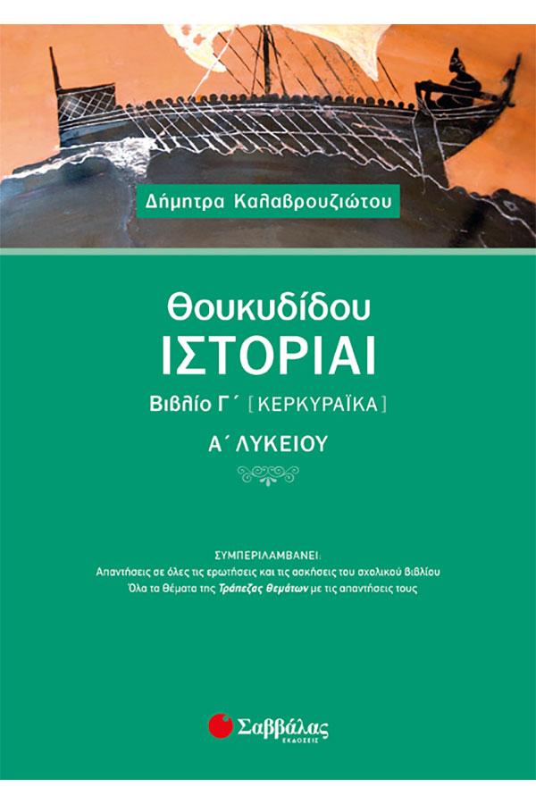 Θουκυδίδου Ιστορίαι βιβλίο Γ΄ Κερκυραϊκά Α΄Λυκείου Καλαβρουζιώτου Δημ.
