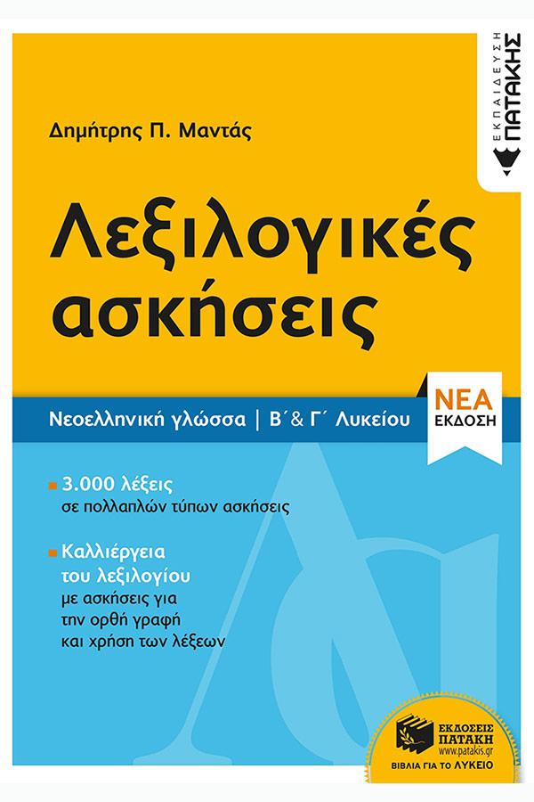 Λεξιλογικές ασκήσεις Νεοελληνική  γλώσσα Β΄και Γ΄ Λυκείου Μαντάς Δημ.
