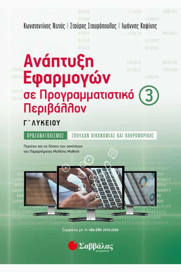 Ανάπτυξη εφαρμογών Γ΄ Λυκείου Γ΄ τεύχος Προσανατολισμός Σπουδών Οικονομίας και Πληροφορικής Ντζιός Κ. ...