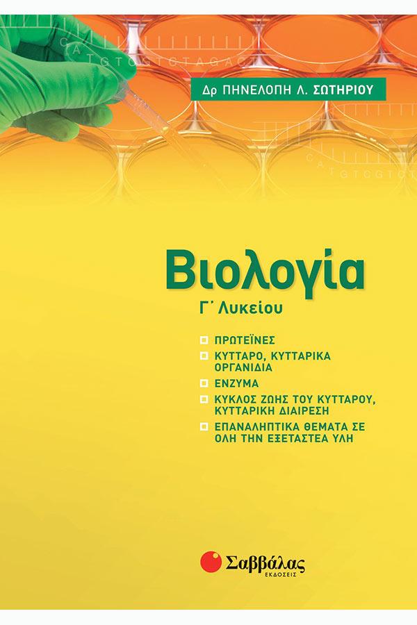 Βιολογία Γ΄ Λυκείου Νέα ύλη 2021-2022 Δρ. Σωτηρίου Π.