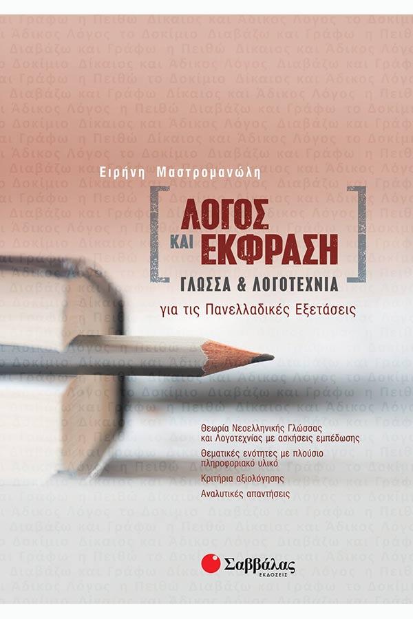 Λόγος και έκφραση : Γλώσσα και λογοτεχνία για τις Πανελλαδικές Εξετάσεις Μαστρομανώλη Ειρ.