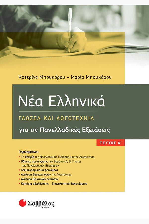 Νέα Ελληνικά Γλώσσα και Λογοτεχνία για τις Πανελλαδικές Εξετάσεις τεύχος Α΄ Μπουκόρου Κατ.- ...