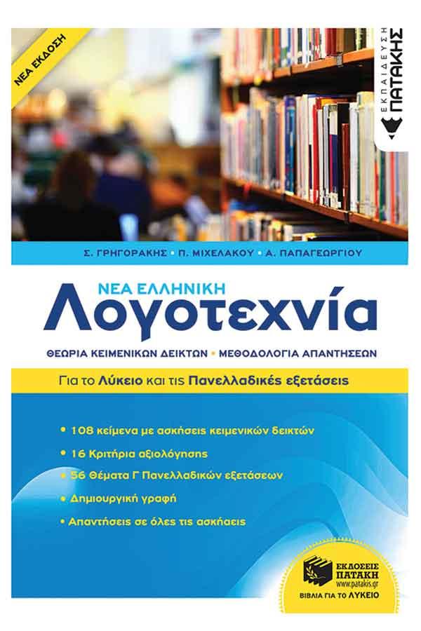 Νέα Ελληνική Λογοτεχνία για το Λύκειο και για τις Πανελλαδικές εξετάσεις Γρηγοράκης Σ. ...
