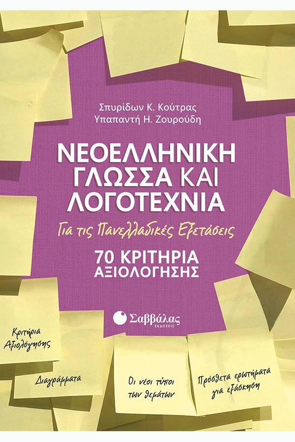 Νεοελληνική γλώσσα και λογοτεχνία για τις πανελλαδικές εξετάσεις : 70 κριτήρια αξιολόγησης Κούτρας Σπ.-...
