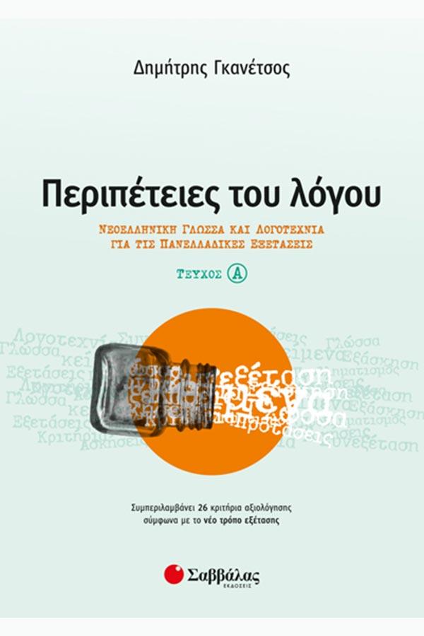 Περιπέτειες του Λόγου - Νεοελληνική Γλώσσα και Λογοτεχνία Γ΄ Λυκείου Τεύχος Α΄ Γκανέτσος Δ.