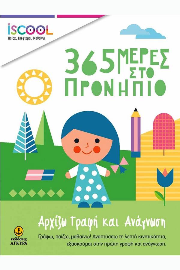 365 Μέρες στο προνήπιο - Αρχίζω γραφή και ανάγνωση
