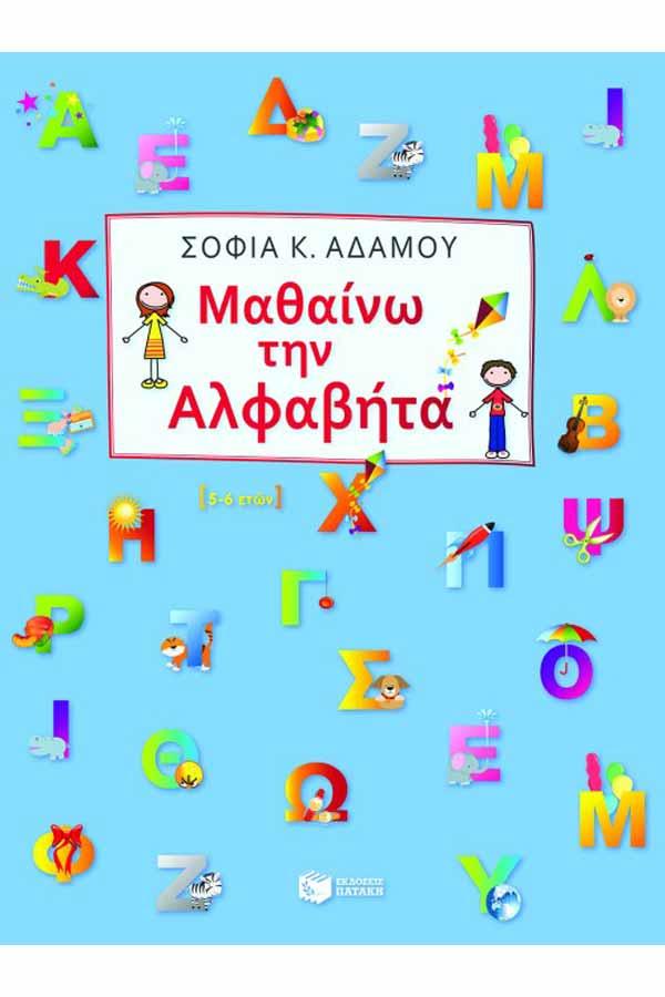 Μαθαίνω την αλφαβήτα [5-6 ετών]