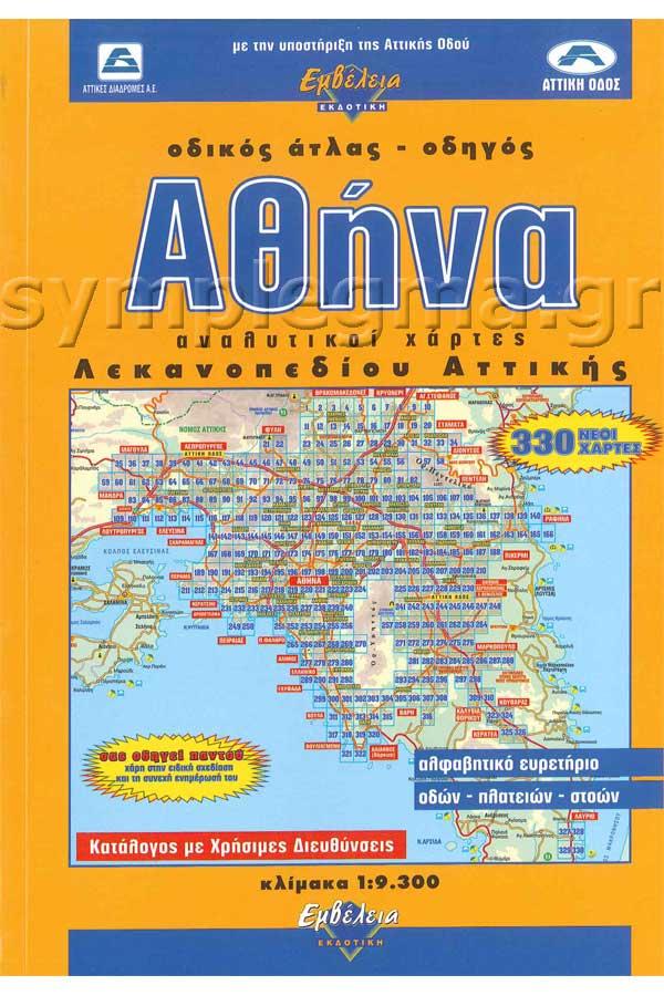 Οδικός χάρτης Αθήνα Λεκανοπεδίου Αττικής