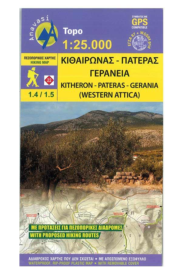 Πεζοπορικός χάρτης 1:25.000 Κιθαιρώνας - Πατέρας - Γεράνεια