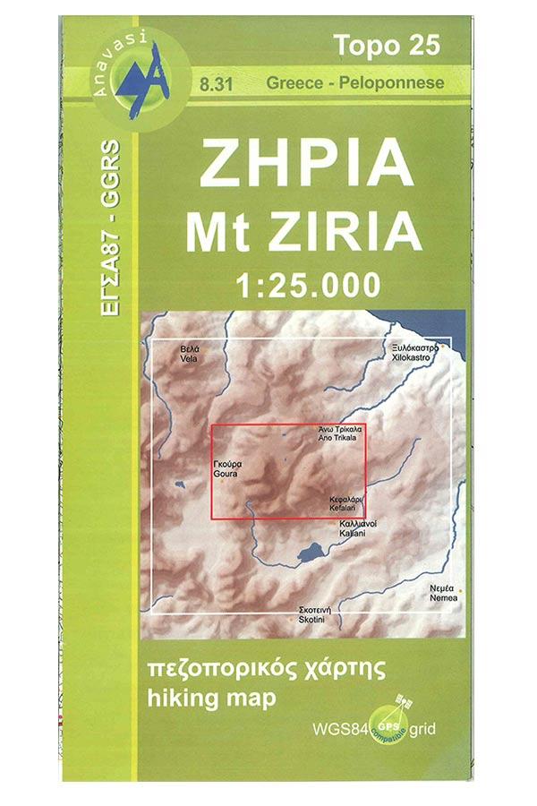 Πεζοπορικός χάρτης 1:25.000 Ζήρια