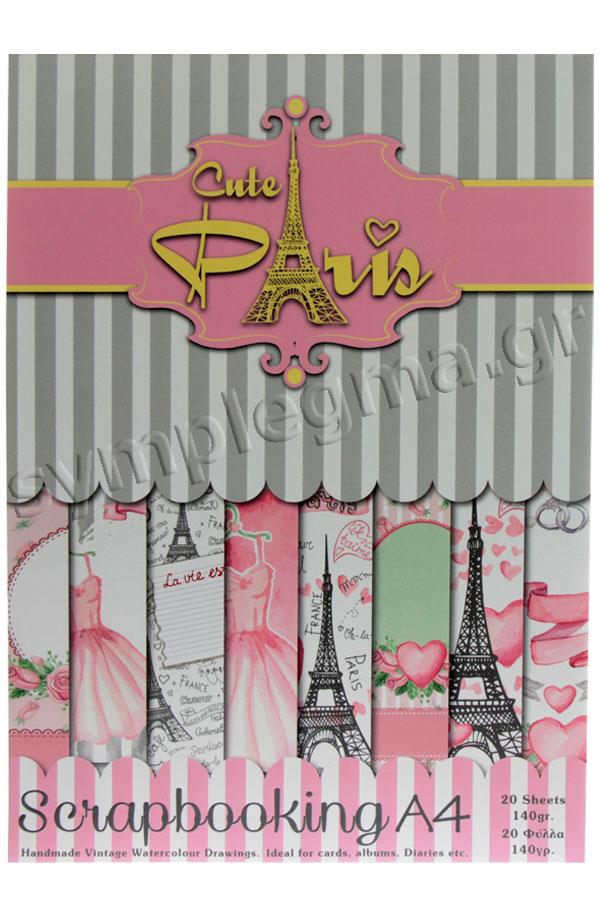 Χαρτόνια scrapbooking Cute Paris SKAG 251037