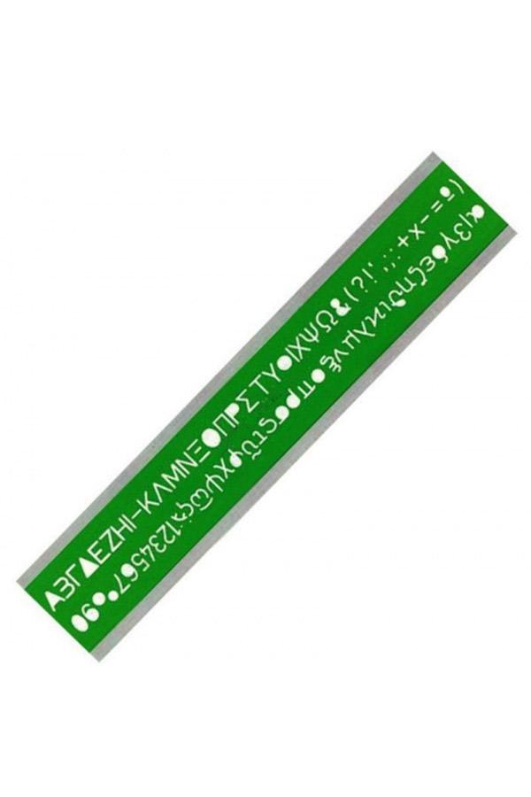 Στένσιλ γραμμάτων και αριθμών 20cm Ν.4 GRE3034