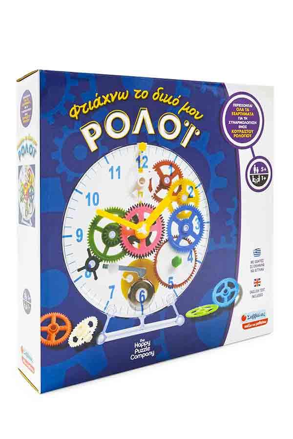 Παίζω και μαθαίνω - Φτιάχνω το δικό μου ρολόι