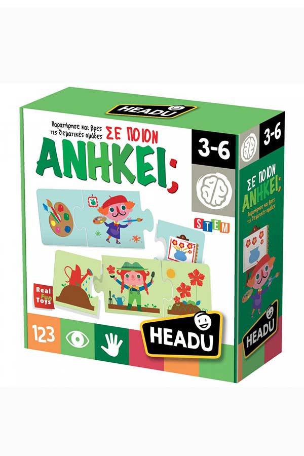 Εκπαιδευτικό παιχνίδι Headu Σε ποιον ανήκει; EL22014